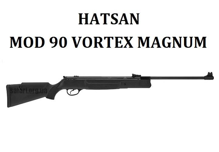 Пневматическая винтовка Hatsan 90 Vortex