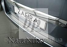 Защитная хром накладка на задний бампер (планка без загиба) Opel Zafira B (опель зафира б 2005+)