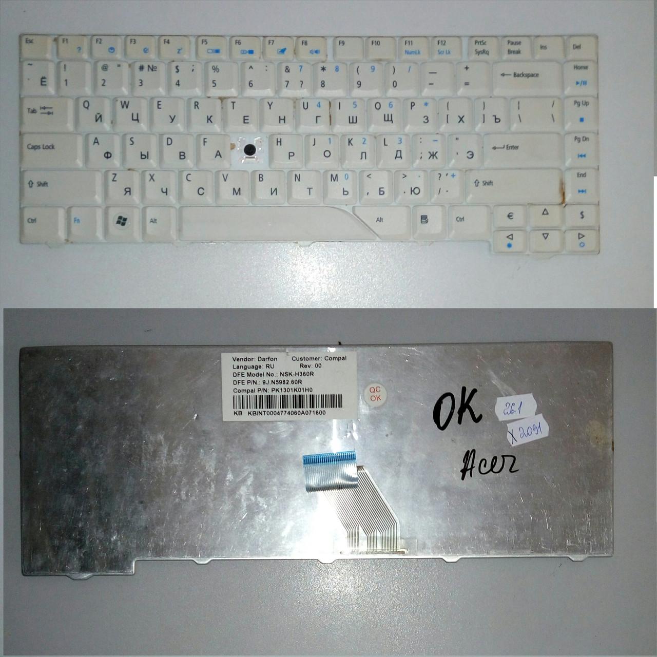 Клавиатура для ноутбуков Acer Aspire 4220, 4310, 4520, 4710, 5220, 530