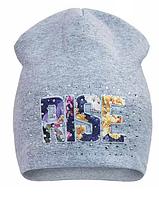 Серая шапка Rise
