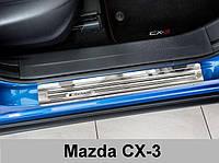 Накладки на пороги Мазда CX-3