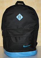 Рюкзак городской NIKE XXL, Спортивный рюкзак найк, Черный/голубой реплика