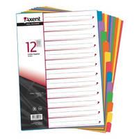 """Разделители страниц цветные """"Axent"""" 12 разделов. (картон)"""