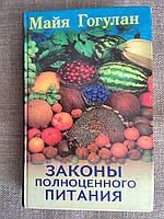 Законы полноценного питания (Майя Гогулан)