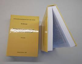 Друк книжок невеликими накладами