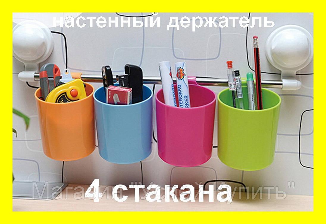 """Присоска, настенный держатель, для ванной или кухни 4 стакана - Магазин """"Успей Купить"""" в Кривом Роге"""