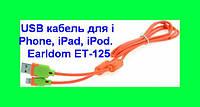 USB кабель шнур для iPhone, iPad, iPod . Earldom ET-125