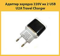 Адаптер зарядка 220V на 2 USB U2A Travel Charger