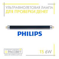 Ультрафиолетовая лампа Philips TL 6W BLB 1FM/10X25 G5 T5 6Вт (люминесцентная УФ в детектор для проверки денег)