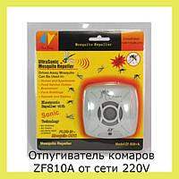 Отпугиватель комаров ZF810A от сети 220V