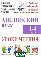 А. С. Сушкевич, М. А. Маглыш Английский язык. 1-4 классы. Уроки чтения. Правила, упражнения, скороговорки, сказки
