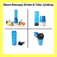 Мини блендер Shake N Take 3, Шэйкер!Опт