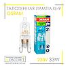 Галогенная лампа (капсула) Osram G9 230V 33W прозрачная 2700K HALOPIN ECO 66733 460Lm