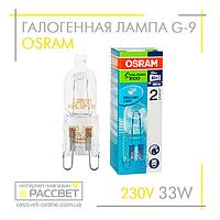 Галогенная лампа (капсула) Osram G9 230V 33W прозрачная 2700K HALOPIN ECO 66733 460Lm, фото 1
