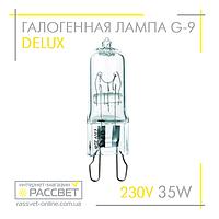 Галогенная лампа Delux G9 220V 35W прозрачная 3000K (галогеновая капсула) 315Lm