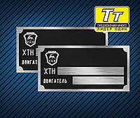 Шильдик ( информационная табличка на кузов ) для автомобилей ГАЗ-13, ГАЗ-21, ГАЗ-24, ГАЗ-51, ГАЗ-52, ГАЗ-53