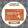 Тадалафил Видалиста 40 мг