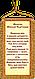"""Набор для вышивки бисером на натуральном художественном холсте """"Молитва Миколаю Чудотворцю"""" (укр.язык), фото 2"""