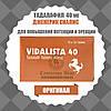 Купить Сиалис в Украине 40 мг