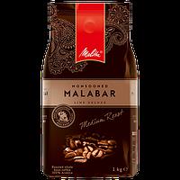 Кофе в зернах Melitta Malabar Line Deluxe Monsooned 100% Arabica 1000g Германия