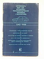 ЗАЗ-1102. Спецификации к учебным плакатам