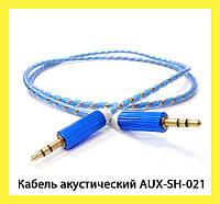 Кабель акустический AUX-SH-021!Акция