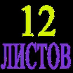 Тетради 12 листов