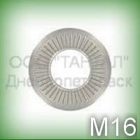 Шайба контактная 16 нержавеющая NFE 25511 коническая тарельчатая с рифлением