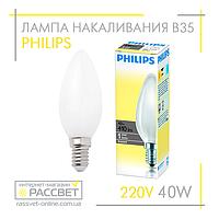 Лампа накаливания Philips свеча 40W E14 230V B35 FR (стандартная матовая) 410Lm, фото 1