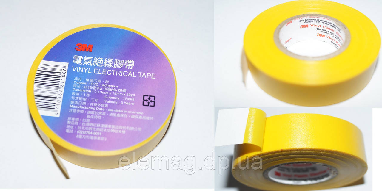 Изолента ПВХ 3М желтая