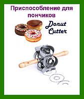 Приспособление для нарезки теста для пончиков Donut Cutter!Акция