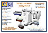 Холодильное оборудование от Е-групп