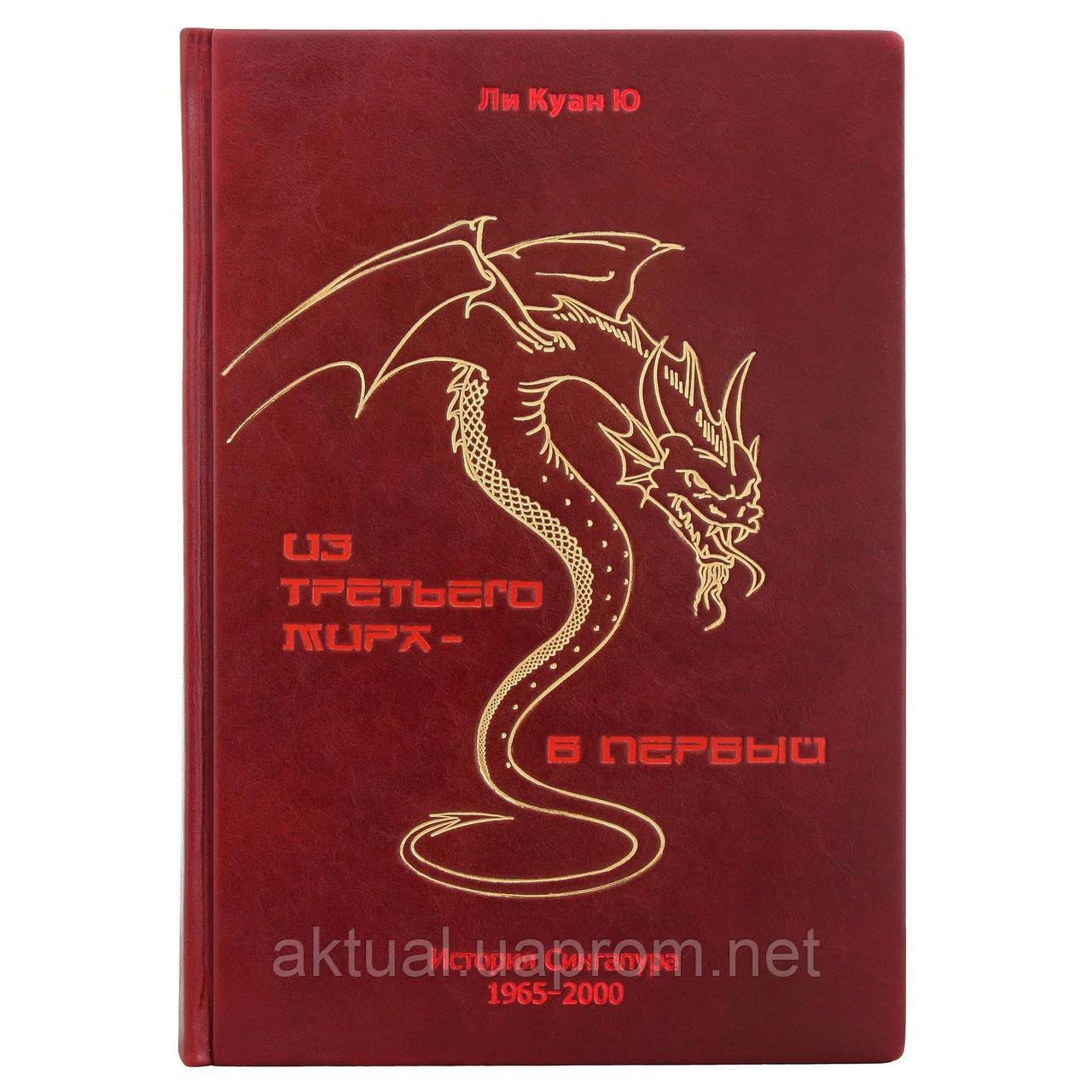 Книга Ли Куан Ю Из третьего мира в первый