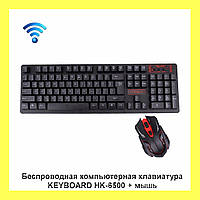 Беспроводная компьютерная клавиатура KEYBOARD HK-6500 + мышь!Акция