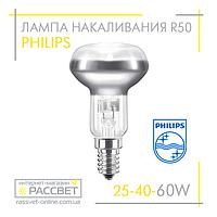 Лампа рефлекторная Philips Reflector NR50 25W, 40W, 60W E14 230V (зеркальная матовая)