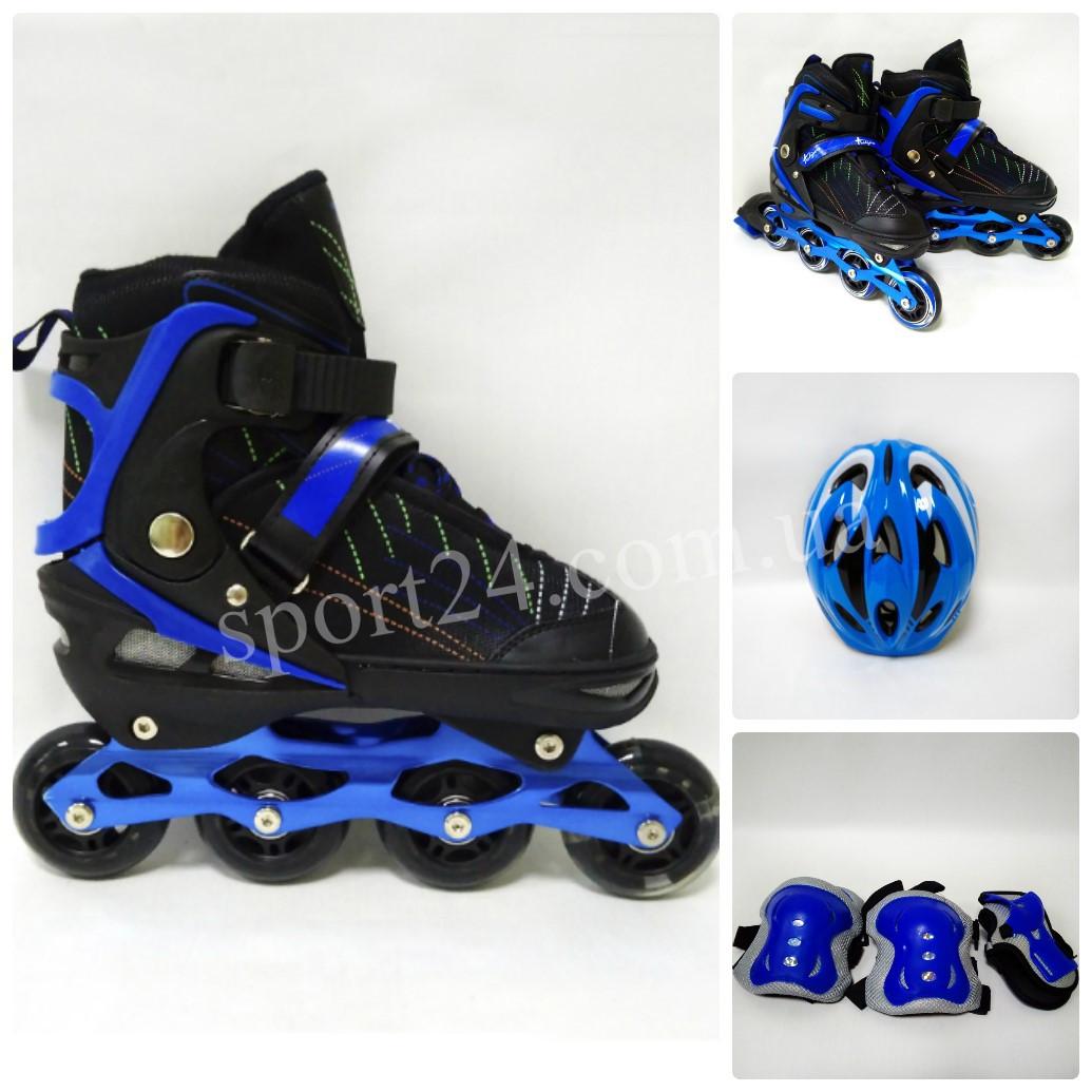 Комплект Caromen (ролики, защита, регулируемый шлем), синий, S (28-32), M (30-34), (34-38)