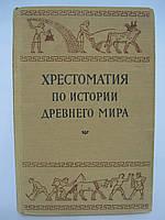 Хрестоматия по истории древнего мира (б/у).