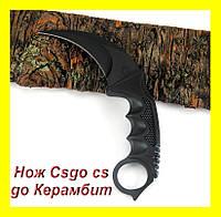 Нож Csgo cs go Керамбит коготь черной ночи обороны. Нож боевой.