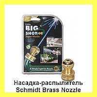 Насадка-распылитель Schmidt Brass Nozzle!Опт