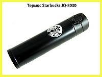Термос Starbucks JQ-8030!Акция