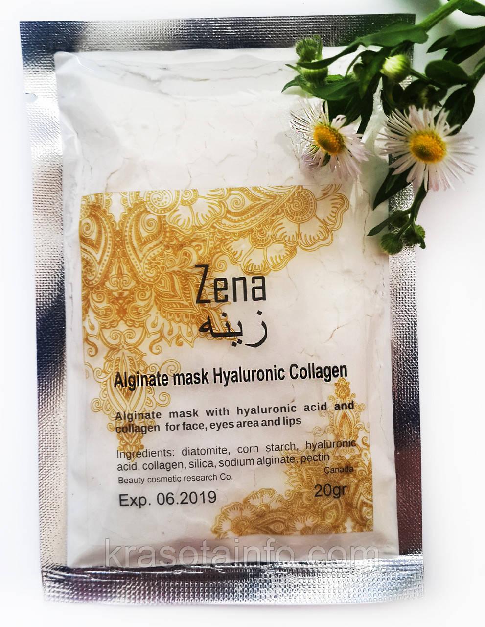 Альгинатная маска с гиалуроновой кислотой и коллагеном, Zena, Канада, 20 г