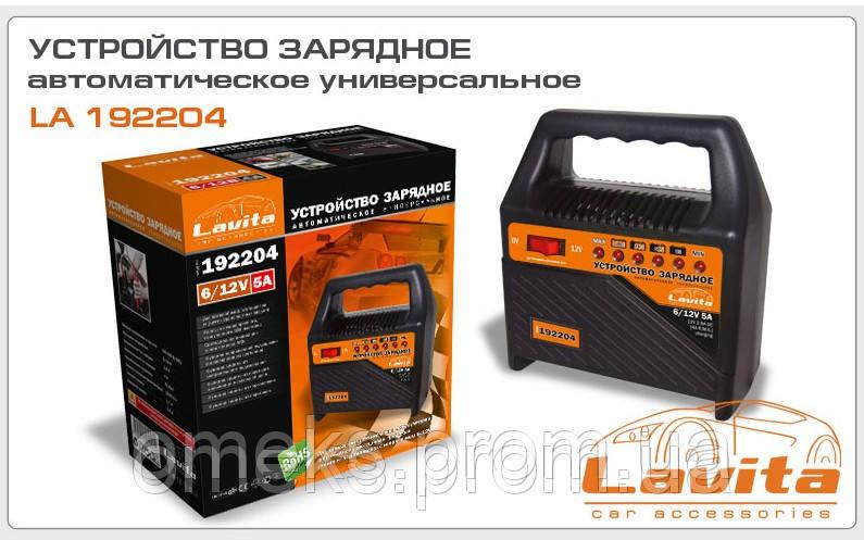Зарядное устройство автоматическое универсальное Lavita LA 192204