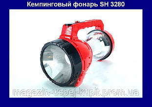 Кемпинговый фонарь SH 3280, походный фонарь