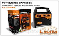 Зарядное устройство автоматическое универсальное Lavita LA 192206