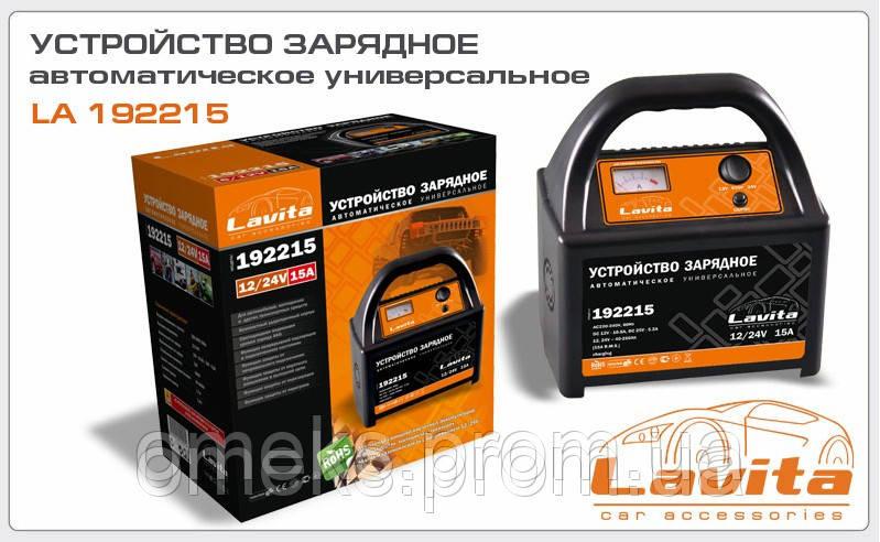 Зарядное устройство автоматическое универсальное Lavita LA 192215
