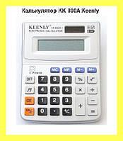 Калькулятор KK 800A Keenly!Акция