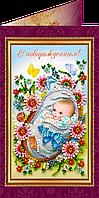 Набор для вышивки бисером «Открытка» С новорожденным-1