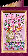 Набор для вышивки бисером «Открытка» С днем рождения-2
