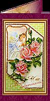 Набор для вышивки бисером «Открытка» С днем бракосочетания-1