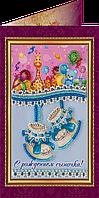 Набор для вышивки бисером «Открытка» С рождением сыночка-1